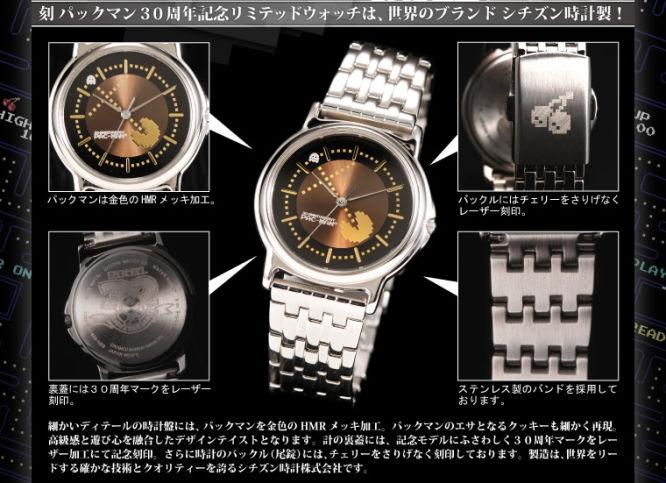 Kup zegarek od Pac Mana! - obrazek 1