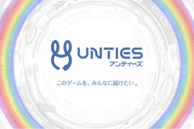 Powstaje Unties – Sony wyda gry na PC i Nintendo Switch - obrazek 1
